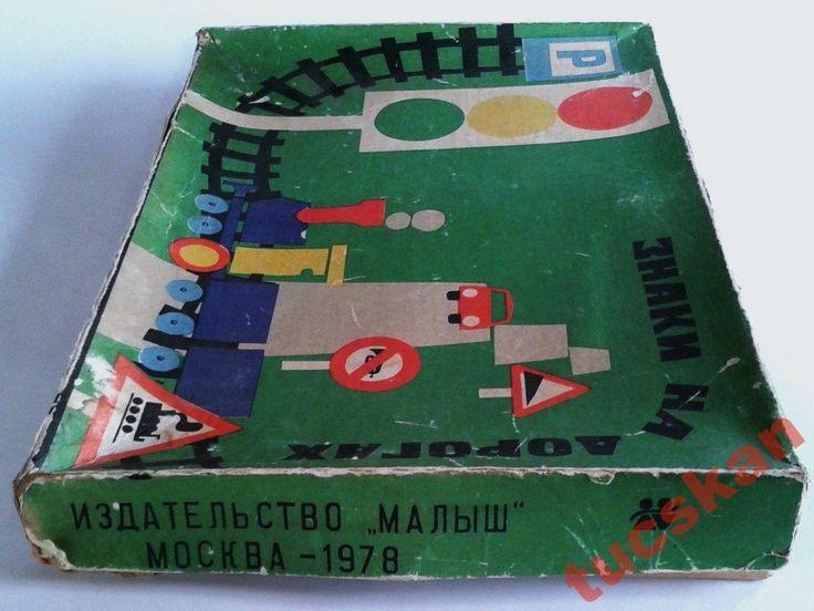 Знаки на дорогах. Настольные игры СССР - http://samoe-vazhnoe.blogspot.ru/