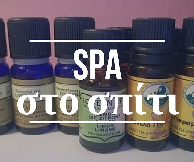 Spa στο σπίτι : Υποδέξου το φθινόπωρο με τη βοήθεια της αρωματοθεραπείας | EditYourLife Magazine