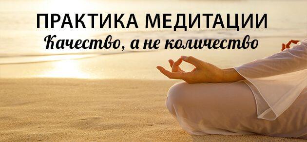 Практика медитации зачастую вызывает чувство разочарования и сомнения... Эта статья подскажет вам, как получить максимальный эффект от медитации.