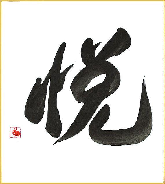 Best calligraphy images on pinterest zen art