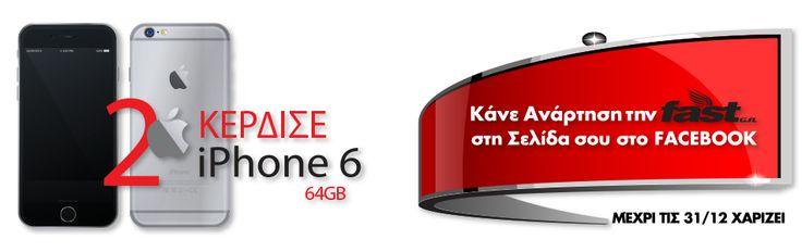 Διαγωνισμός για 2 Apple Iphone 6!