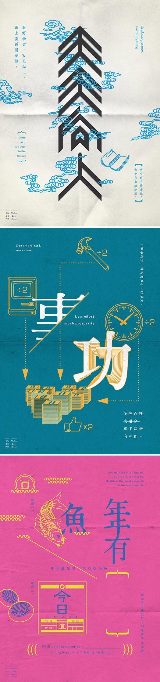 Chinese Saying | Tun Ho, 2013