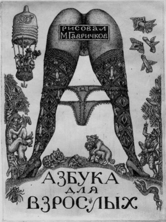 Озорная эро-азбука Михаила Гавричкова