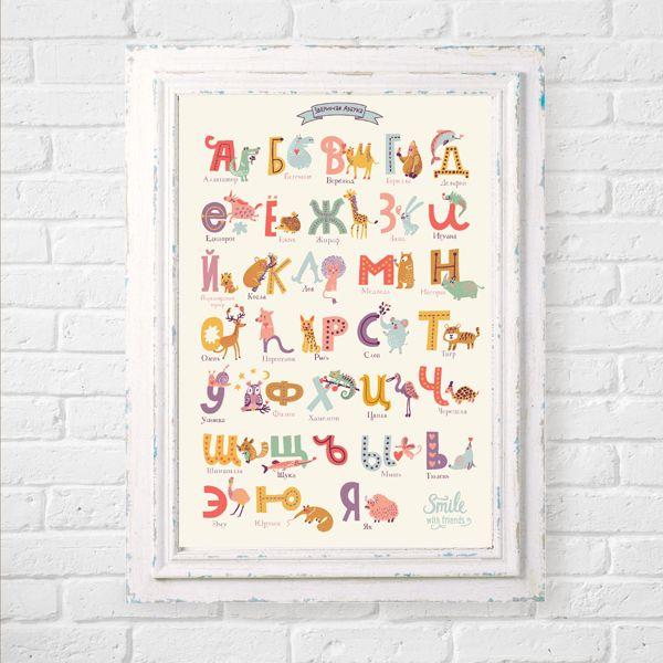 Замечательный принт детской художницы Юлии Григорьевой напоминает взрослым о детстве, а детям дает повод пофантазировать.Красивая и стильная азбука с множеством животных на английском языке подарят вашему ребенку отличное настроение и позволит в игровой форме учить английские буквы.  Если вы хотите приобрести другой размер этого постера, чем есть у нас, или с другими опциями печати, пишите нам на почтуhello@smilewithfriends.ruи мы индивидуально решим этот ...