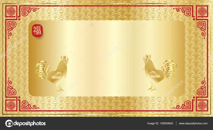 Frame Chinese New Year of the rooster border for Chinese New Year Holiday advertising. Gift card with Chinese traditional decoration, gold ornament, red rooster, lantern, fortune symbol and place for text. Vector illustration. — Stock Vector ©  #139030640