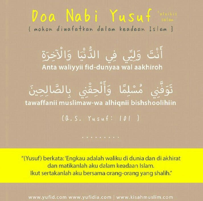 Doa Nabi Yusuf As