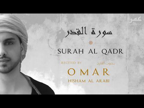 Surah Al Qadr!! Quiet - peaceful سورة القدر - هادئة - YouTube