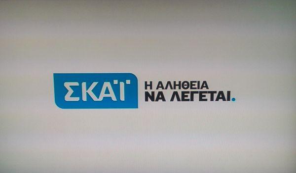 Η βόθρος του ΣΚΑΙ και της ΚΑΘΗΜΕΡΙΝΗΣ κάνει την δουλειά του, κάθε φορά που ανοίγει σκάτά θα βγάλει. Ο διοικητής του ΟΑΕΕ δεν είπε να πάτε στην Βουλγαρία, αυτό το διέψευσαν και ο ίδιος και παρεβρισκ…