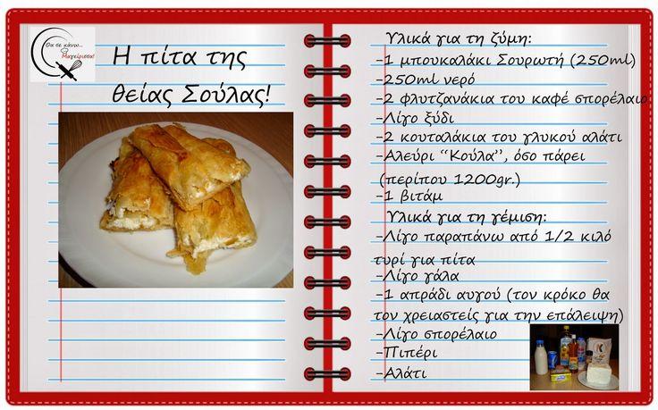Θα σε κάνω Μαγείρισσα!: Η Πίτα της Θείας Σούλας
