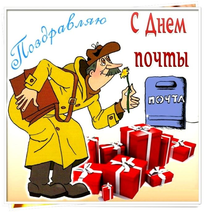 поздравление с днем почты прикольные короткие россии нечто