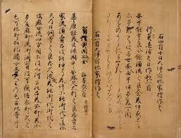 Escritura xaponesa. En vertical