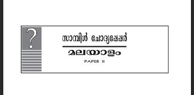 HOT KERALA NEWS: KERALA SSLC MODEL QUESTION PAPERS 2016