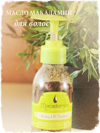 Масло ореха макадамии — скорая помощь для ваших волос и вашей кожи