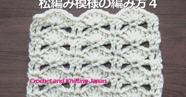 松編み模様の編み方4【かぎ針編み】How to Crochet Shell Stitch https://youtu.be/Wj3vxLesagg 長編み5目の松編み模様です。 1模様は、くさり編みが7目です。7目×模様数に、2目をプラスした数の、作り目です。 マフラーやスカーフ、ブランケットにしても素敵です。