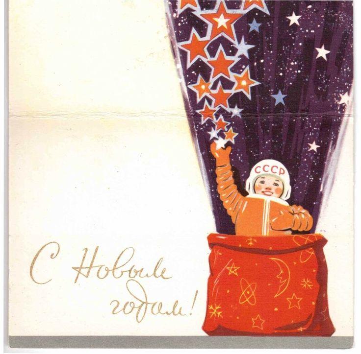 Открытки для нового года в 50-60 годах, дню города спб