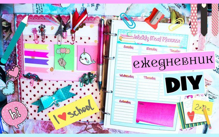 карри личный дневник со своими руками есть выбрав наиболее