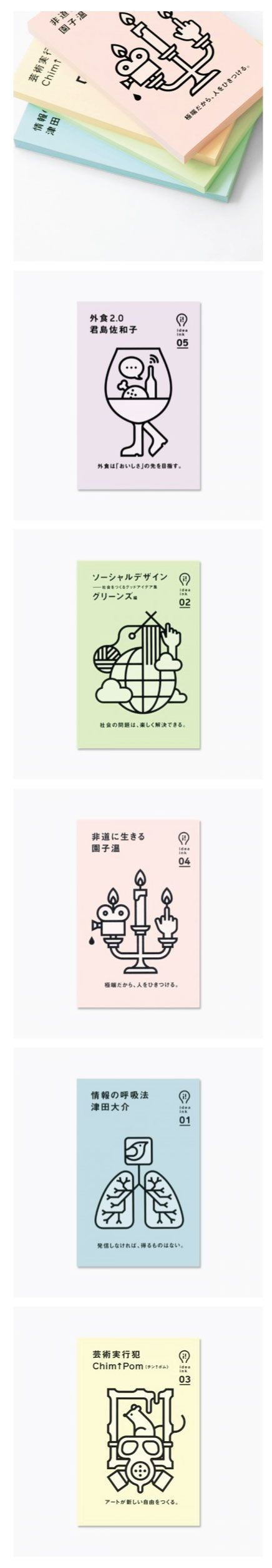 """idea ink is a series of Japanese books focusing on the theme of """"ideas of the future"""", published by Asahi Press and designed by Tokyo-based design studio Groovisions."""