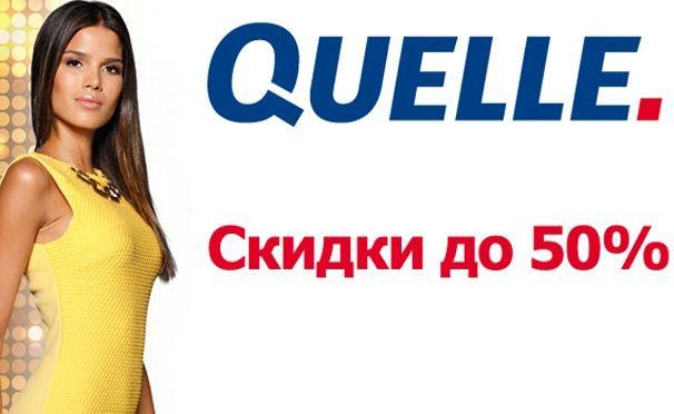Добавлены к магазину #Квелли #коды_акции май-июнь 2014 на мега предложения! Набор для пикника за 49 рублей! И Многое другое!