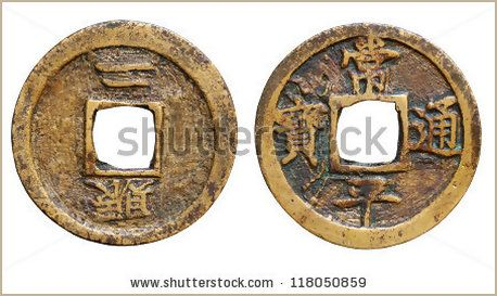 Bronze coin the country of China separately on a white background - Shutterstock