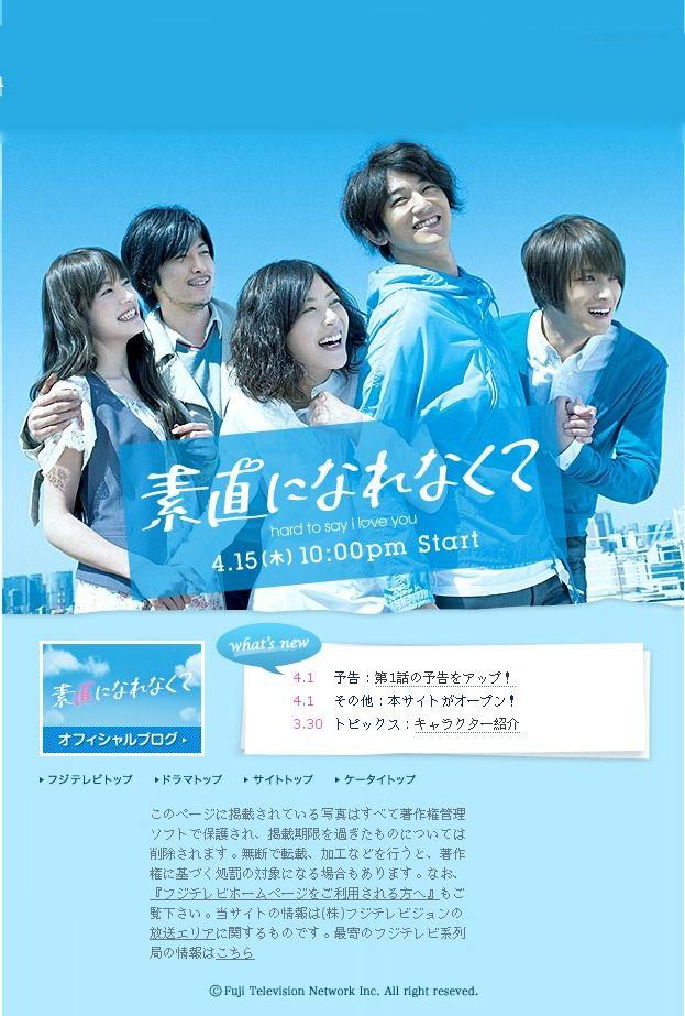 """Sunao ni Narenakute (2010. Hard to Say I Love You) Cast: Eita as Nakajima Keisuke / """"Nakaji""""  Ueno Juri as Mizuno Tsukiko / """"Haru""""  Seki Megumi as Nishimura Hikari / """"Peach""""  Tamayama Tetsuji as Ichihara Kaoru / """"Linda""""  Kim Jaejoong as Park Seonsu / """"Doctor"""""""