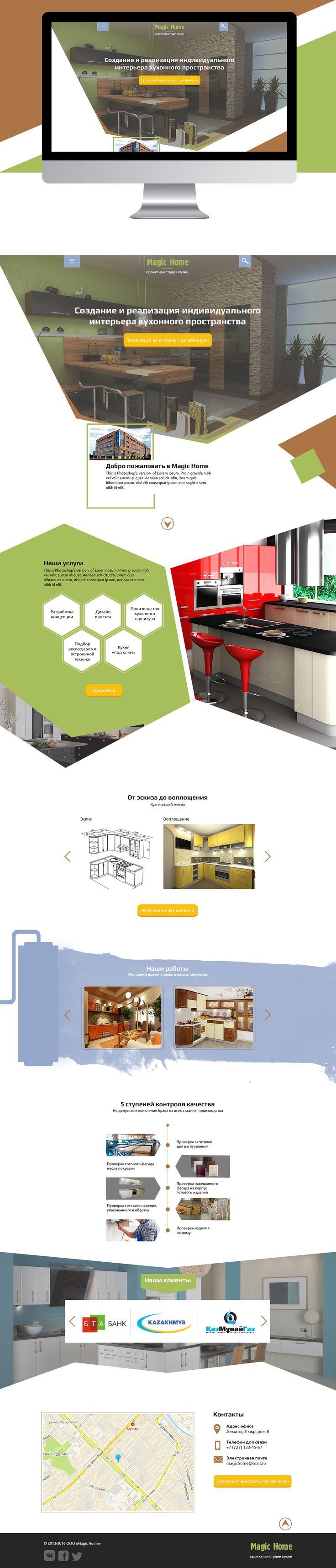 Лендинг пейдж. Интерьер кухонного пространства.