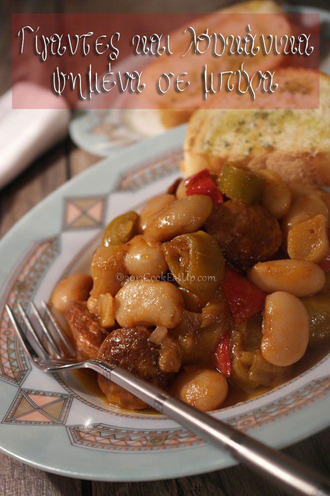 Συνταγή: Γίγαντες με λουκάνικα ψημένα στο φούρνο με μπύρα ⋆ CookEatUp
