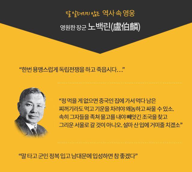 [역사 속 숨은 영웅 (7)] 이완용을 개 취급했던, 영원한 장군 노백린(盧伯麟) - 1등 인터넷뉴스 조선닷컴 - 큐레이션