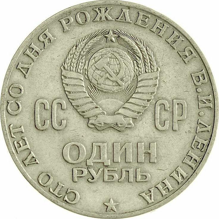 снова монеты ссср россии картинки карты, снимайте наличные