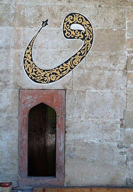 "Hat ""Vav"" Harfi; Sultan II. Bayezid Külliyesi'nden, Amasya"