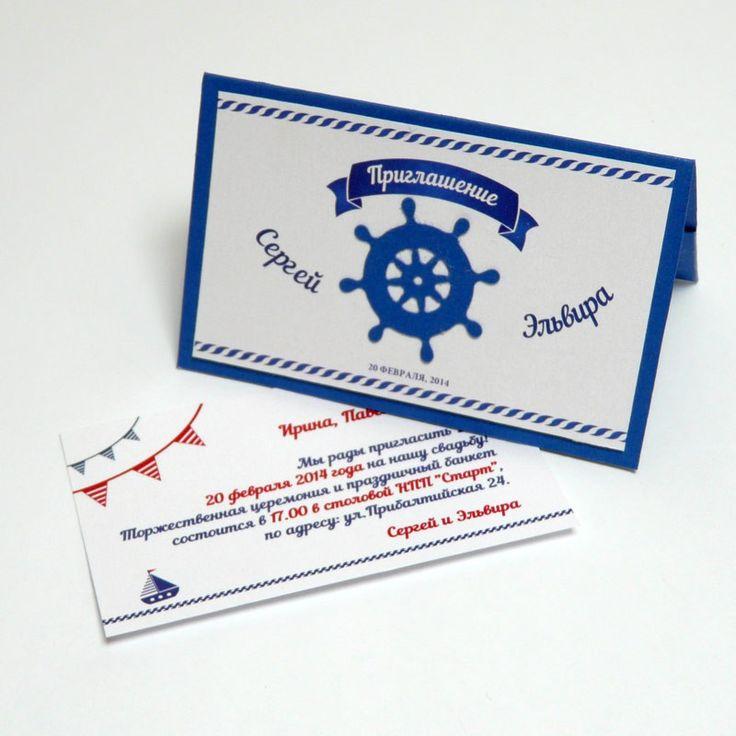 Морская открытка на свадьбу