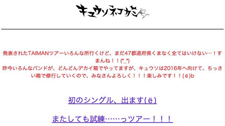 http://02.mbsp.jp/kyuuso/