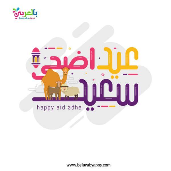 أجمل صور تهنئة عيد الأضحى المبارك 2020 رمزيات خروف العيد بالعربي نتعلم Happy Eid Eid Ul Adha Eid Al Fitr