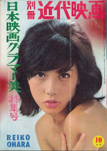 大原麗子 Ohara Reiko / 別冊近代映画1965年10月号