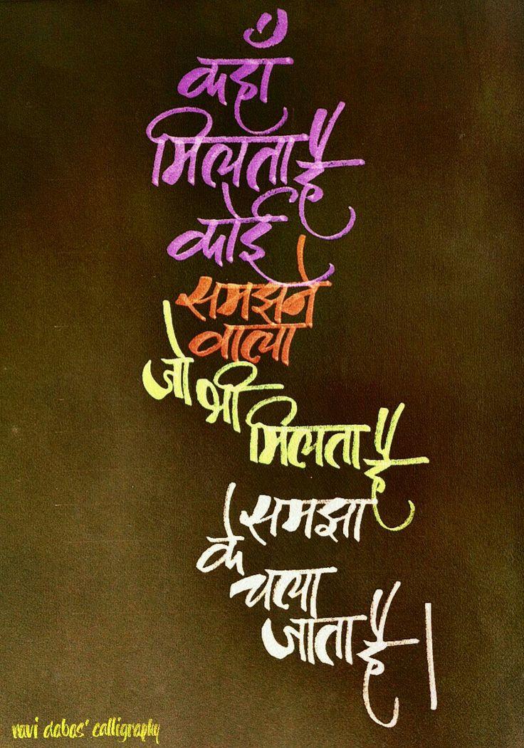 कहाँ मिलता है कोई समझने वाला, जो भी मिलता है समझा के चला जाता है।  #kahan #milta #samajhne #chala #HindiQuote #hindi #devnagari #quote #calligraphy #handwritten #handlettering #colour #lifequotes #RaviDabas #HindiCalligraphy #leisure558