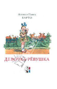 Барто, Барто - Девочка-рёвушка обложка книги