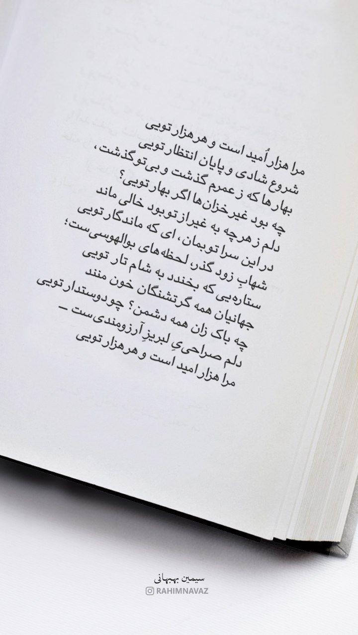 مرا هزار امید است و هر هزار تویی Pretty Quotes Romantic Texts Persian Quotes