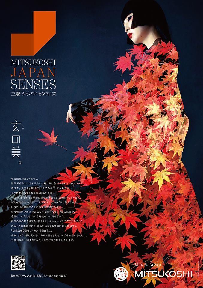 Japan Sense - Ichiro Maruo (Nippon Design Center)