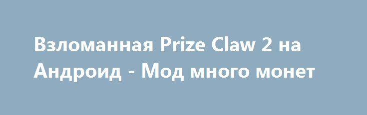 Взломанная Prize Claw 2 на Андроид - Мод много монет http://android-comz.ru/402-vzlomannaya-prize-claw-2-na-android-mod-mnogo-monet.html   Основные характеристики Prize Claw 2 на Андроид - классная игрушка с категории аркады, сделанная влиятельным разработчиком Game Circus LLC. Для инсталляции игрушки вам не лишним будет опробовать установленную версию программного обеспечения, нужное системное востребование приложения обуславливается от загружаемой версии. На данный момент - Требуемая…