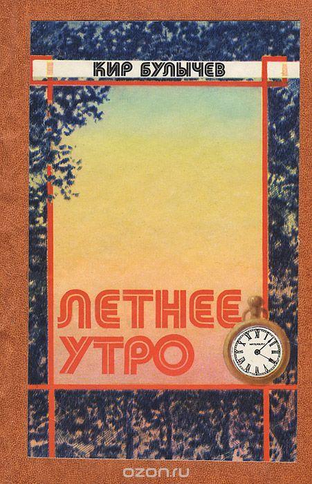 "Кир Булычев, ""Летнее утро"" #булычев #обложкакниги"
