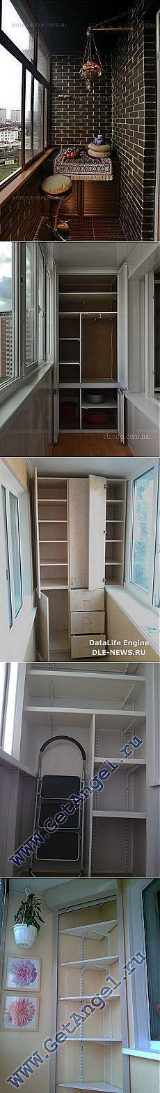 Шкафы на балконе - 30 примеров в интерьере - Роскошь и уют