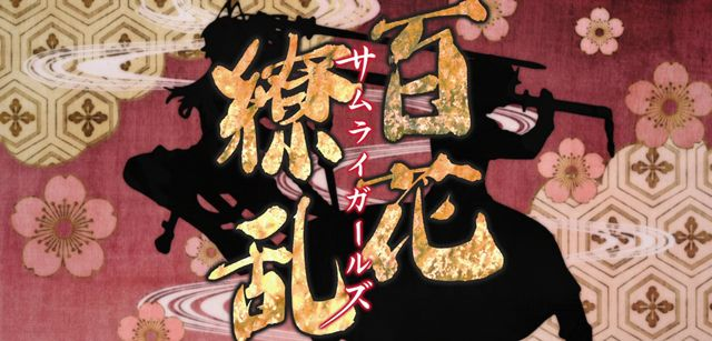 A detailed review of the 2010 anime series, Hyakka Ryouran Samurai Girls.