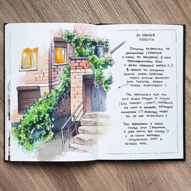 """В соседнем доме зарос подъезд. Муж сказал: """"Прям Европа!"""" 😁 It's next house's entrance. 🏢🌳 #visualdiary #visualjournal #sketchbook #artbook #copicmarkers #copic #touchmarker #sketchmarkers #markers #crescentrendr #маркеры #рисуюкаждыйдень #скетчбук #скетчмаркерами #дневниквкартинках #павшинскаяпойма"""