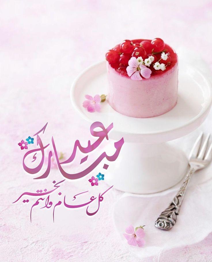 Happy Eid Cup Cakes