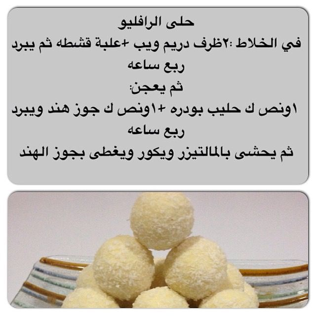 كرات الرافيلو Recipes Yummy Food Food