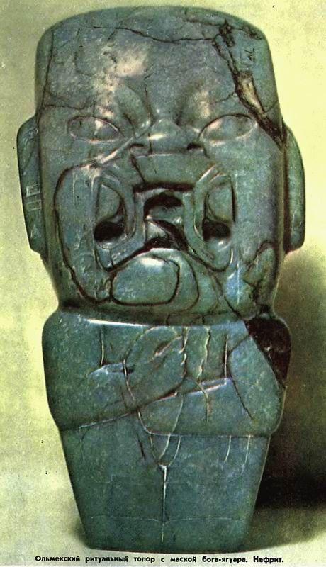 Ольмекский ритуальный топор с маской бога-ягуара.