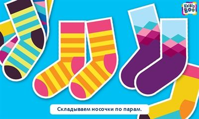 Сложи носочки по парам free printable, matching game, socks