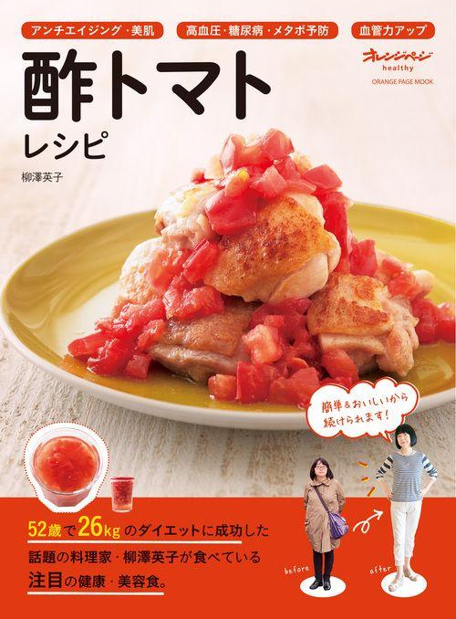 酢トマトレシピ