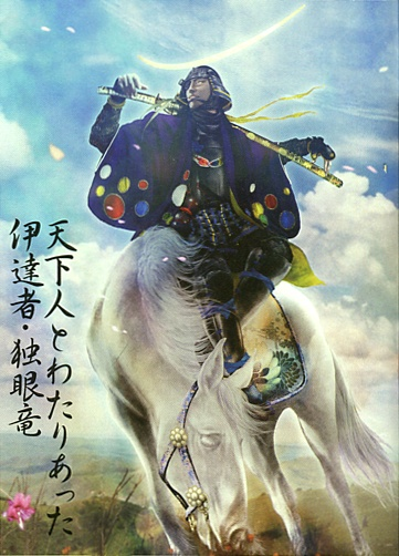 Date Masamune (japanese military commander, samurai). illustration by Kimiya Masago.