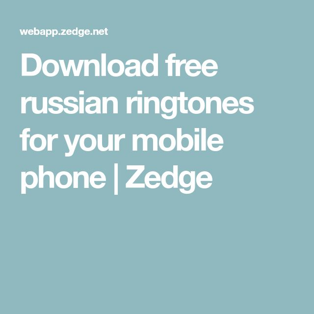 Download free russian ringtones for your mobile phone | Zedge