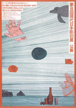 Kiyoshi AWAZU The 8th Exhibition of Contemporary Japanese Sculpture 1979 Exhibition Poster Offset B2
